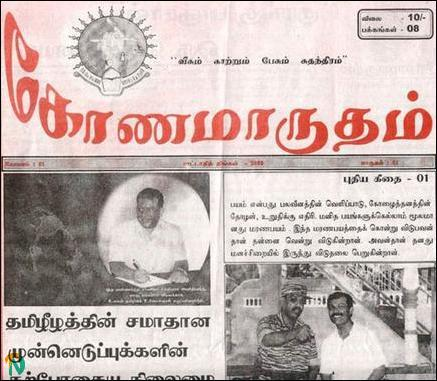 Trinco Tamil daily publication