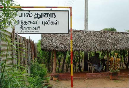 A view of the Nilaveli LTTE political office