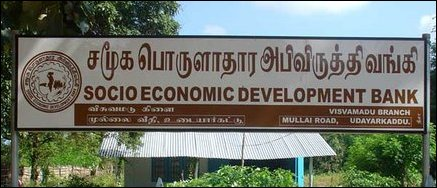 SEDB Visvamadu Branch Name Board