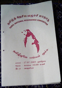 Tamil National Resurgence Convention