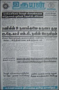 Uthayan front page