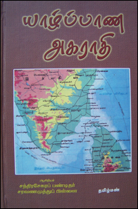 Yalpana Akarati, The Jaffna Dictionary