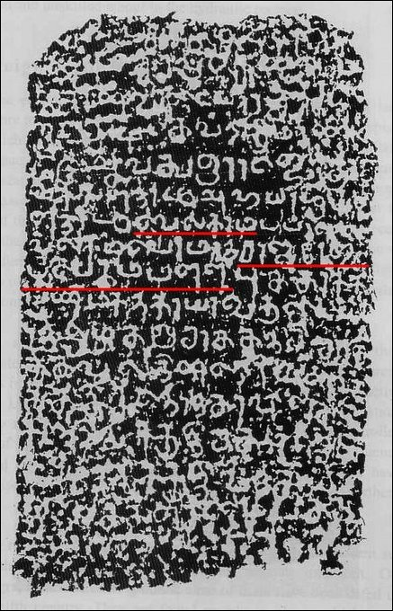 Velgam Vehara Inscription