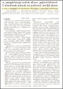 The orginal text of the story that appeared in Veerakeasari on 26 April.