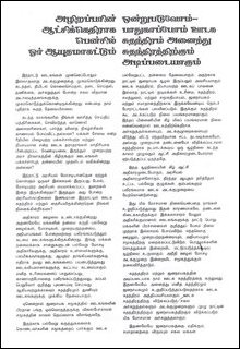 Handbill in Tamil distributed by MAMS, Page 1