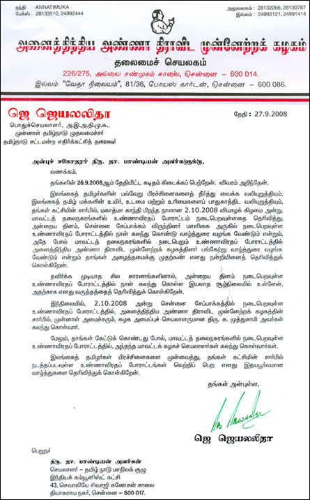 Jayalalithaa's letter to CPI leader D. Pandyan