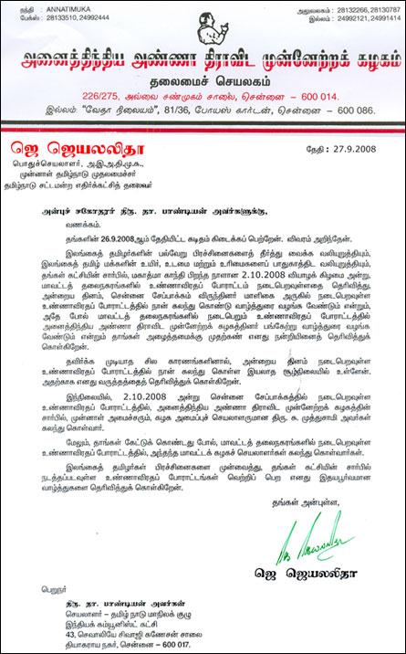 tamilnet  28 09 08 protests in tamil nadu gain momentum