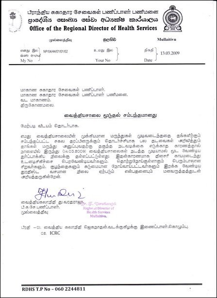Status of medical facility - a letter from Vanni (Tamil)