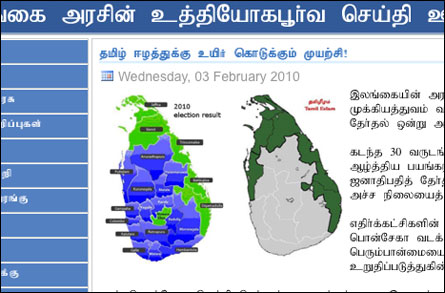GoSL website on election results