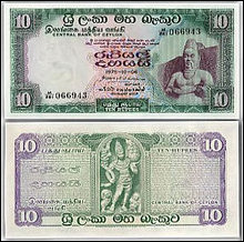 Ten Rupees Sri Lanka