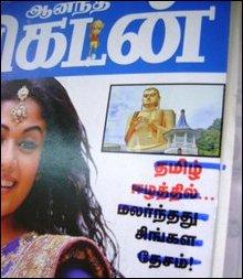 Colombo censors Tamil Nadu magazines