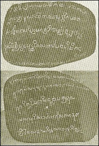 Inscription Sumatra