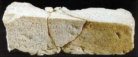 Pallava Grantha inscription