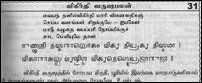 Use of Tamil and Grantha