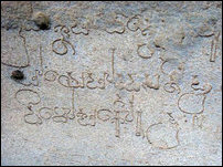 Pallava-Grantha inscription in Tamil Nadu