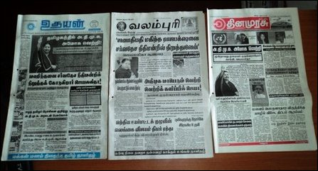 Front page of papers published in Jaffna