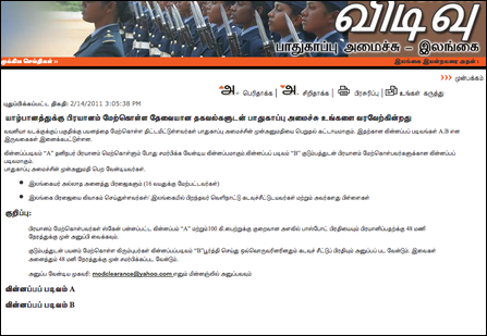 Corrupt Tamil in SL Defence website