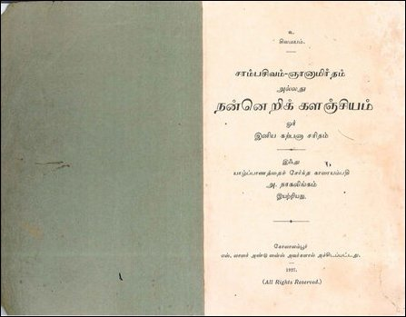 Front page of the book in Tamil