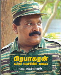 Pirapaharan book launch