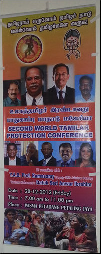 World Tamilar Protection Conference, Malaysia 2012