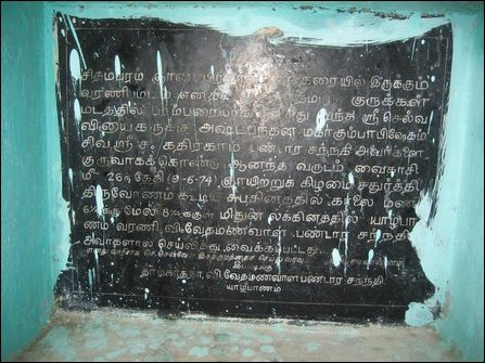 Varani inscription
