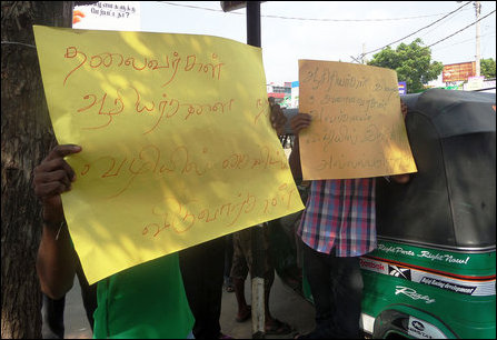 Protest by CTU in Jaffna