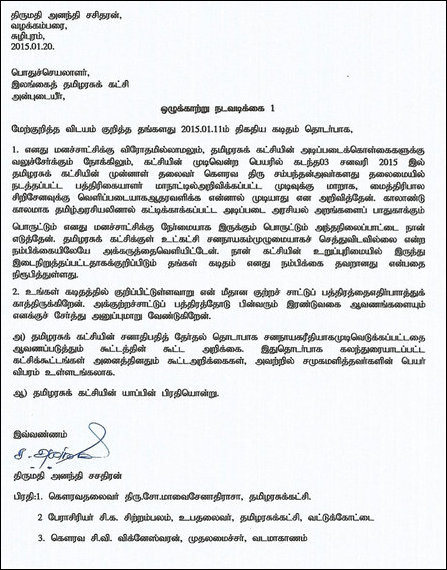 Ananthy Sasitharan's reply to interdiction letter