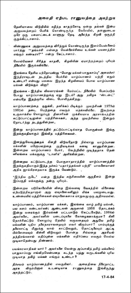 Eezha Naadu Editorial 17 April 1984