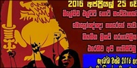 Sinhala poster against Tamil sport event in Italy