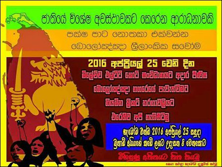 The poster in Sinhala inviting 'Sri Lankans' in Bologna