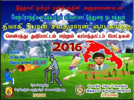 Poster issued by Tamils about the sport event