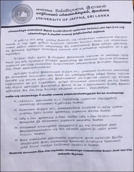 Jaffna University students protest