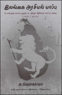 Ilangkai arachiyal yaappu by M. Thirunavukkarasu