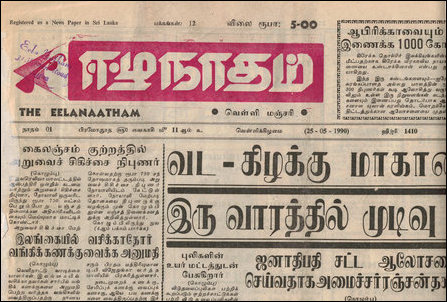 Eezhanatham / 25 May 1990