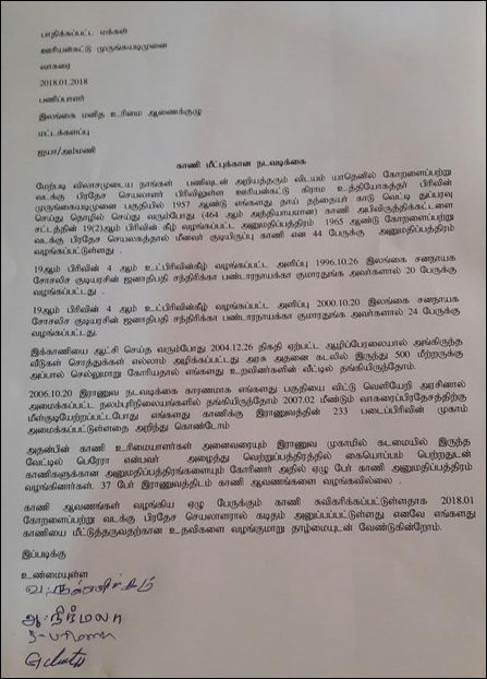Letter sent by 37 families to SL Human Rights Commission