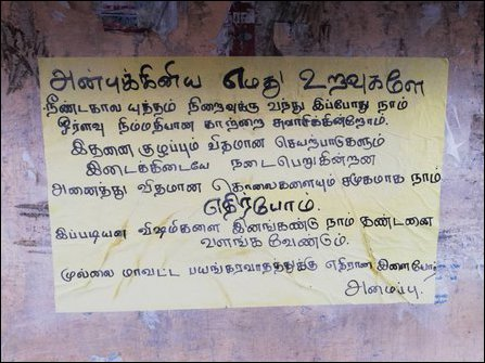 Poster in Mullaiththeevu