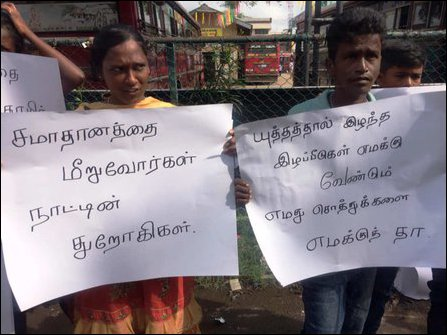 SLPP Protest in Jaffna