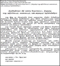 Email from Diocese of Jaffna