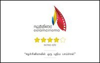 Eelam Cinema Rating